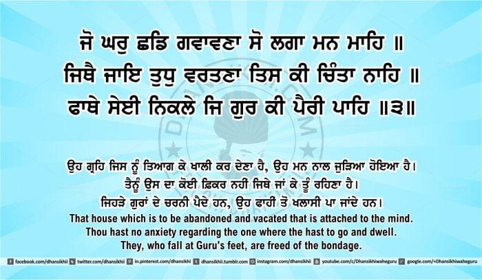Sri Guru Granth Sahib Ji Arth Ang 43 post 5
