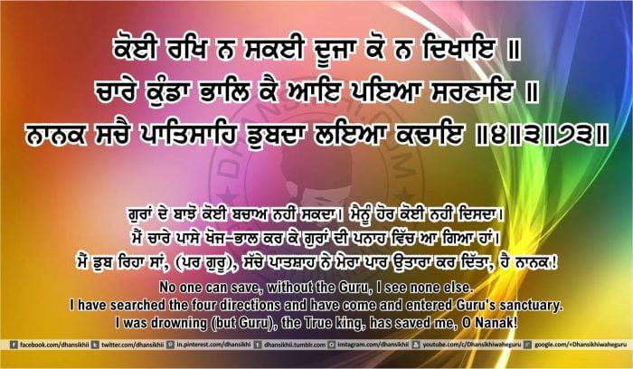 Sri Guru Granth Sahib Ji Arth Ang 43 post 6