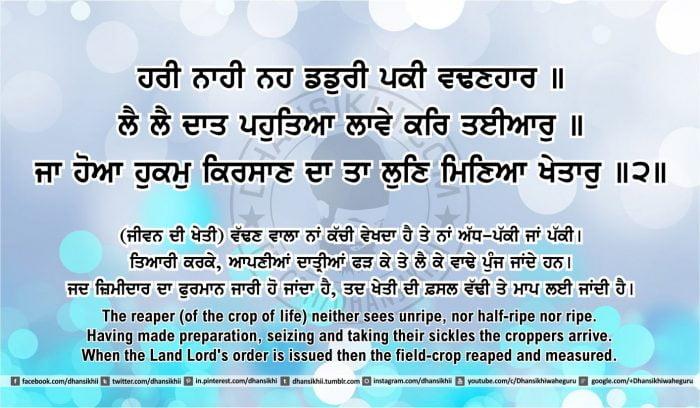 Sri Guru Granth Sahib Ji Arth Ang 43 post 9